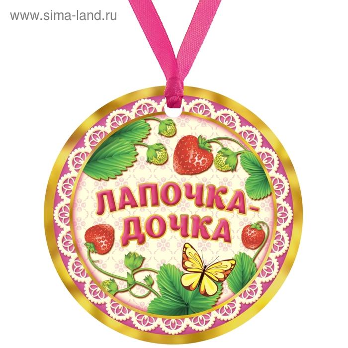 "Медаль ""Лапочка дочка"""