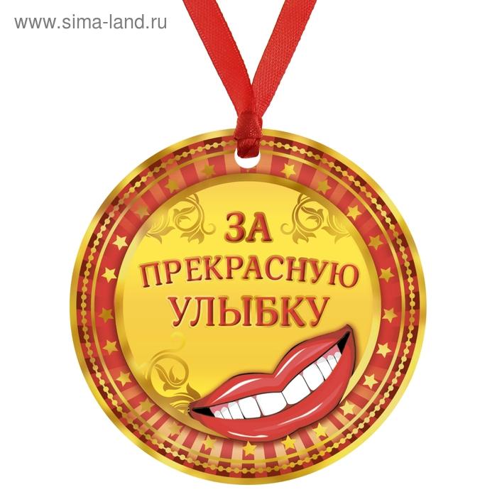 """Медаль """"За прекрасную улыбку"""""""