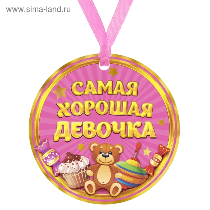 """Медаль """"Самая хорошая девочка"""""""