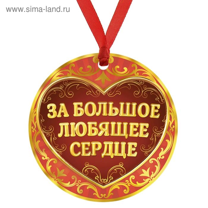 """Медаль """"За большое любящее сердце"""""""