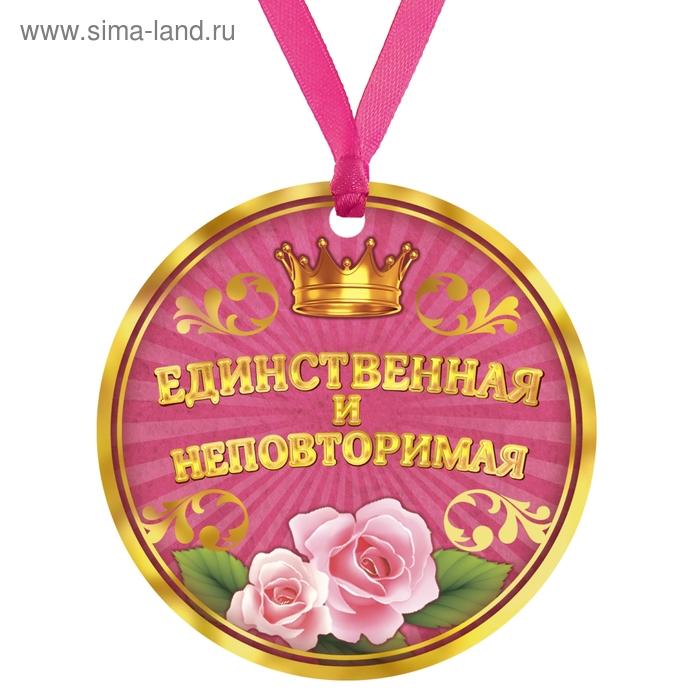 """Медаль """"Единственная и неповторимая"""""""