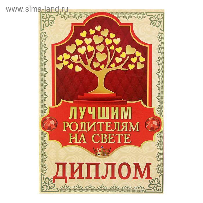 """Диплом """"Лучшим родителям на свете"""" Красная рамка, дерево"""