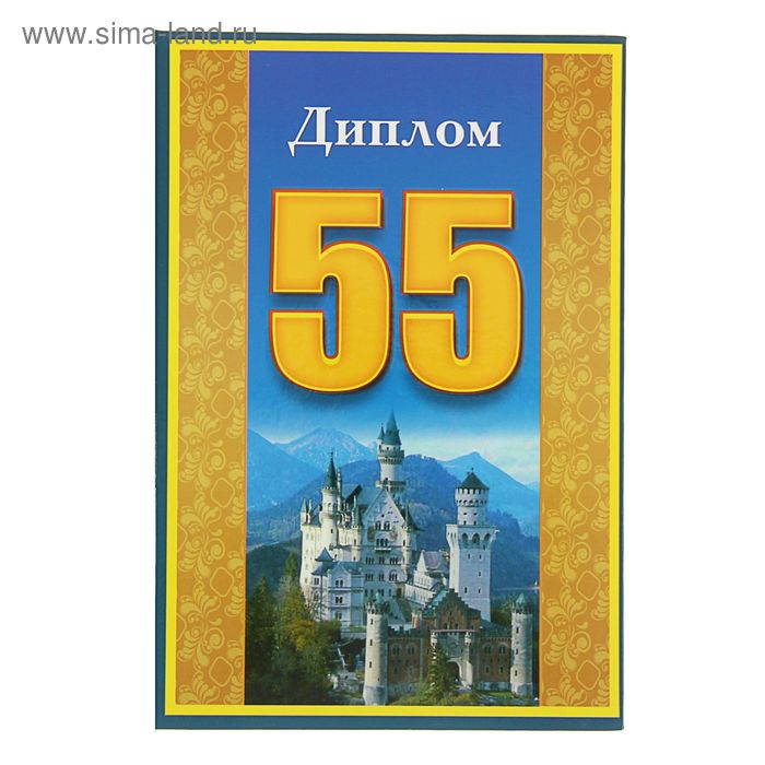 "Диплом ""55"" Замок, синий фон"