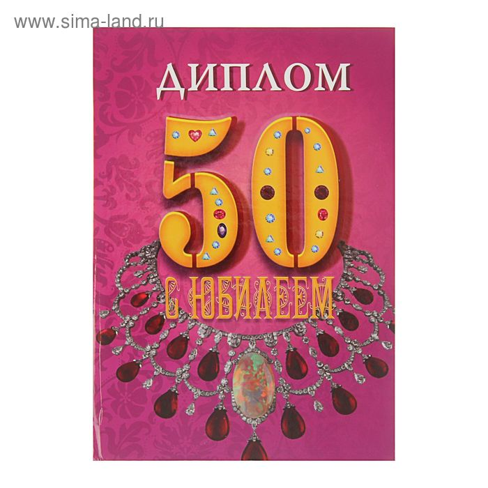 """Диплом  """"50"""" Сиреневый фон"""