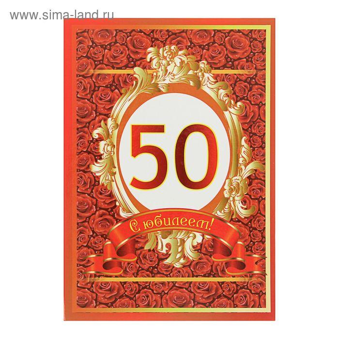"""Диплом """"С Юбилеем """"50"""" Красные розы"""