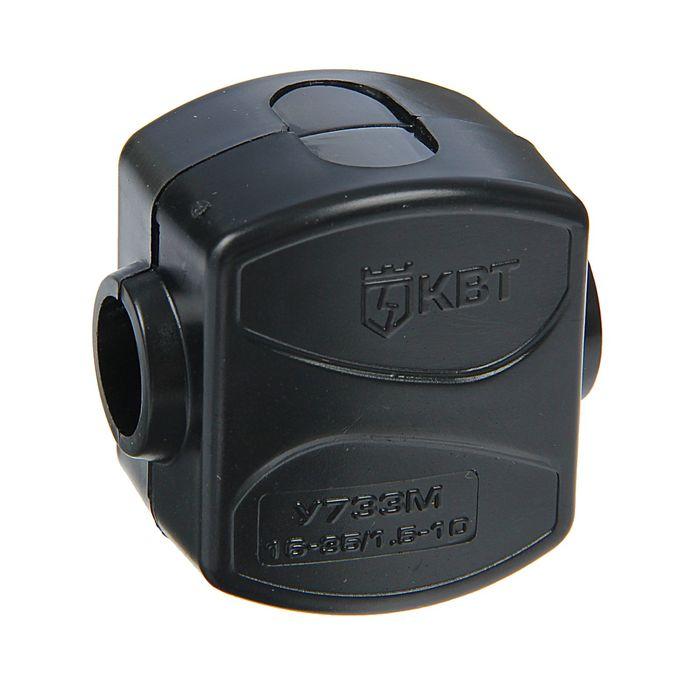 Сжим  ответвительный  У733М, для кабелей сечением 16-35/1,5-10