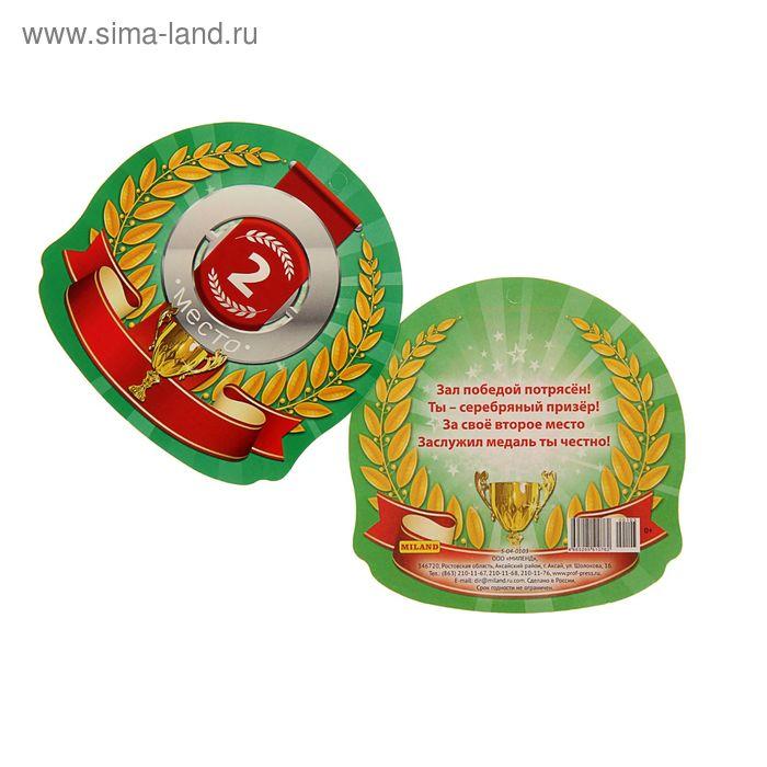 """Медаль """" 2 место """""""