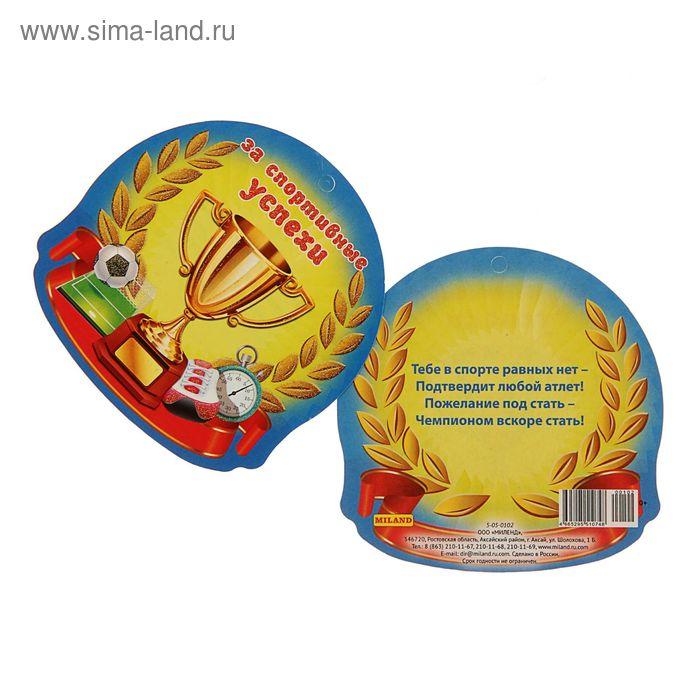 """Медаль """" За Спортивные успехи """""""