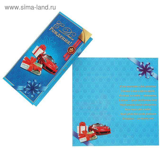 """Открытка """" С Днем рождения! """"  Синий фон, красное авто, деньги"""