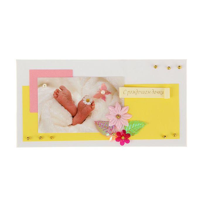 Открытка конверт с рождением дочки