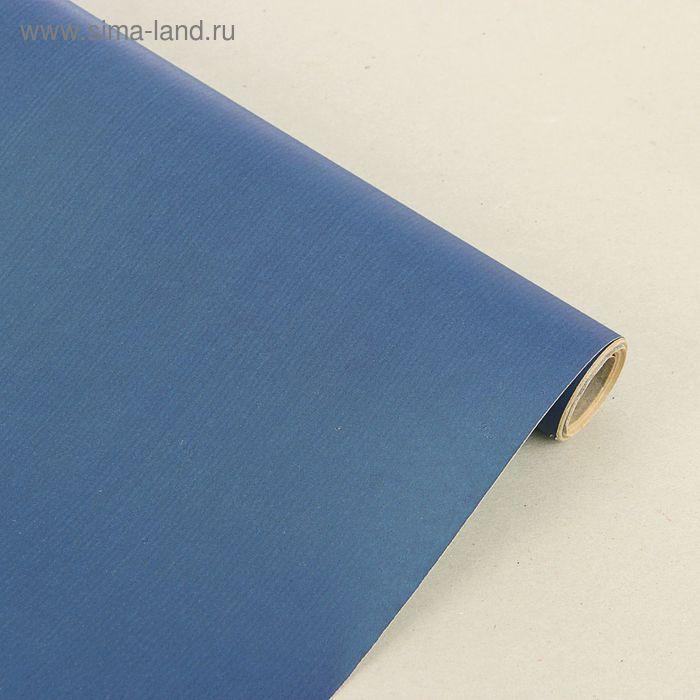 """Бумага упаковочная крафт """"Темно-синий"""". 0,7 х 10 м"""