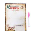 Картонная доска с маркером «Кулинарные секреты»