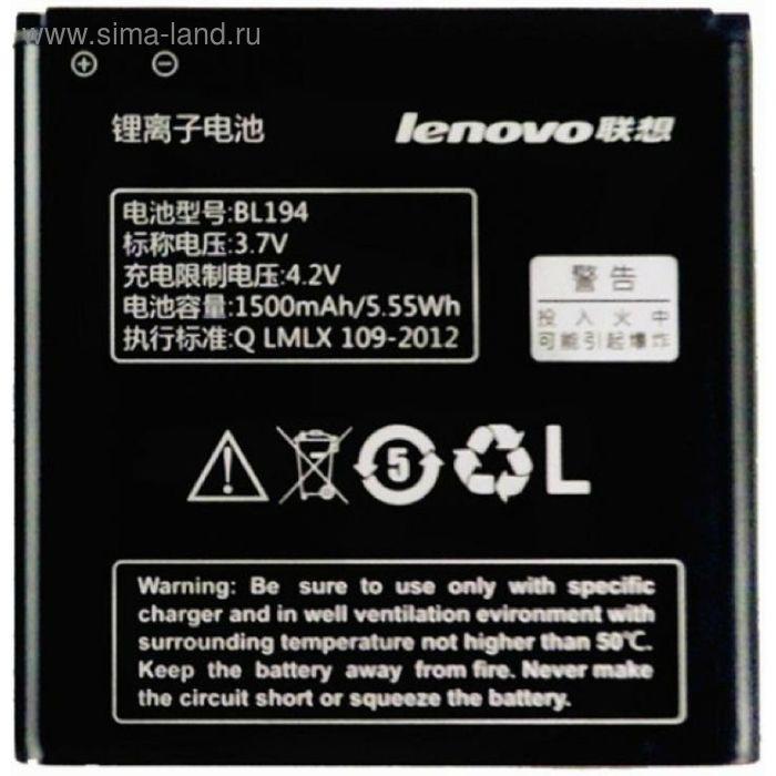Аккумулятор LENOVO Тех.Упак. (BL194) A520/A660/A690/A780