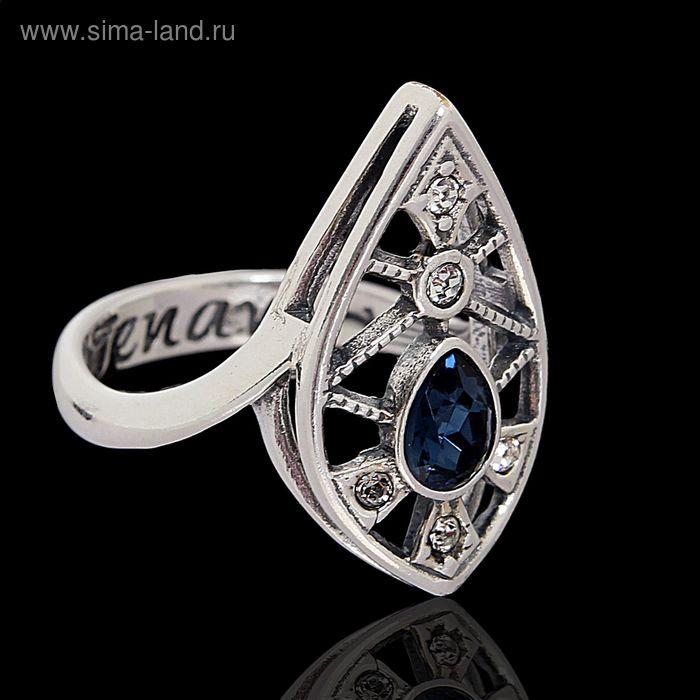 """Кольцо """"Сите"""", размер 17, цвет синий в чернёном серебре"""