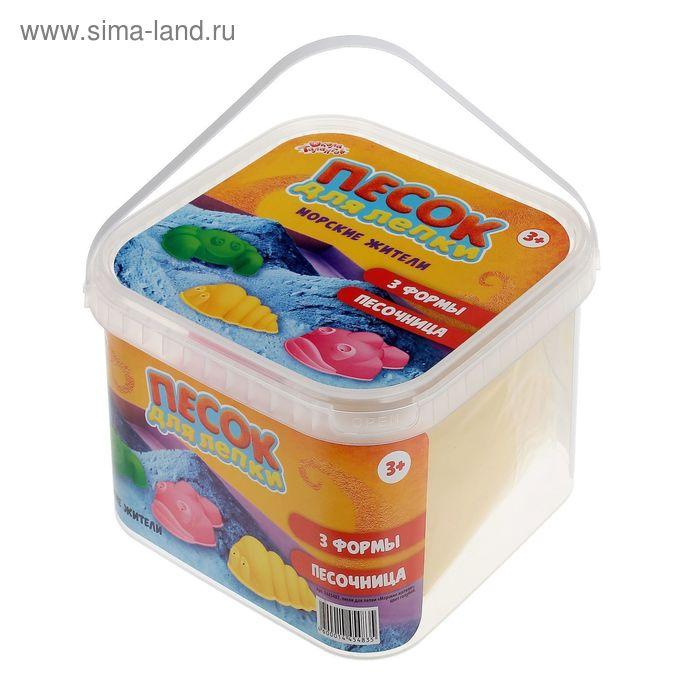 """Песок для лепки """"Морские жители"""" голубой, 1 кг + формочки и песочница"""