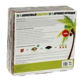 Грунт кокосовый Ideal (70%), блок, 70 л, 5 кг