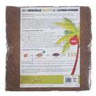 Грунт кокосовый Forward (60%), блок, 70 л, 5 кг