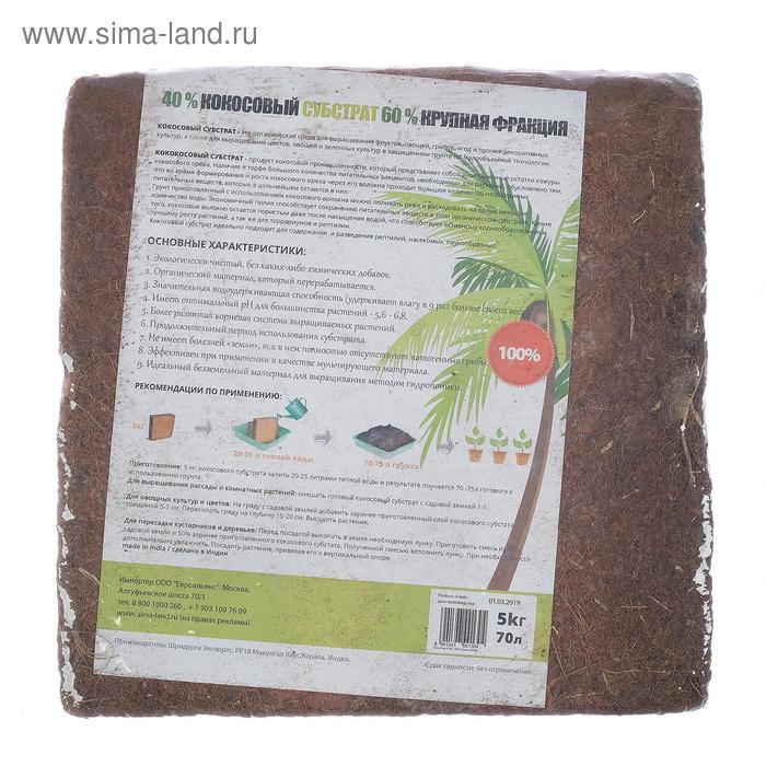 Грунт кокосовый Absolut (40%), блок, 70л, 5 кг.