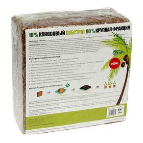 Грунт кокосовый Absolut Plus (10%), блок, 70 л, 5 кг. Ош