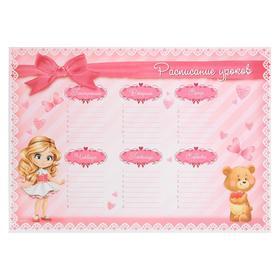Расписание занятий А4 'Для девочек' Ош