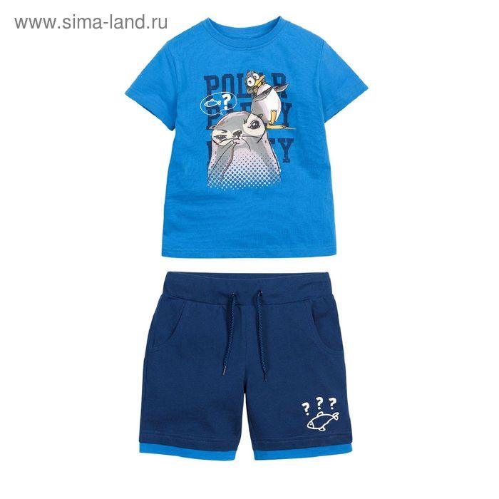 Комплект для мальчиков, 3 года, цвет Синий BATH372