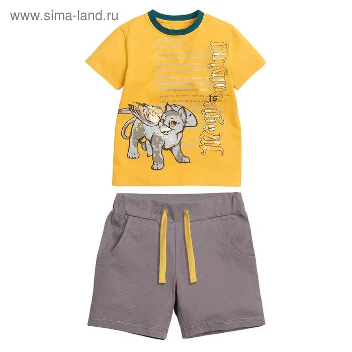 Комплект для мальчиков, 2 года, цвет Желтый BATH374