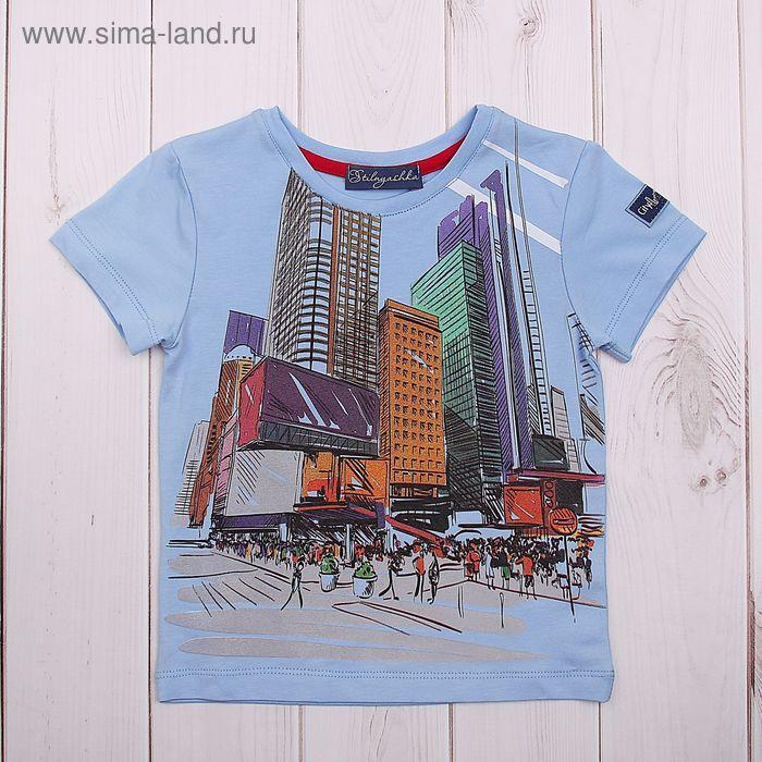 Футболка для мальчика City, рост 128-134 см, цвет голубой Л16-ФТ-2017-5