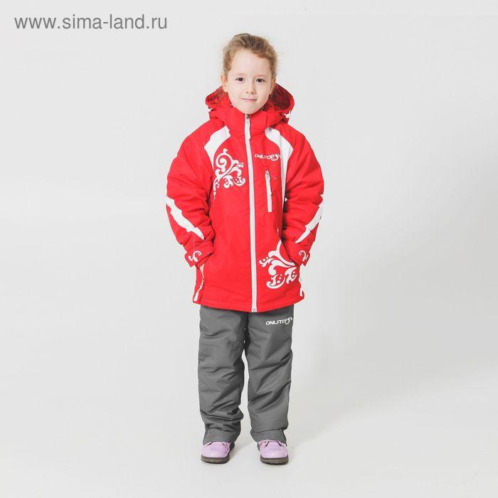 Костюм детский ( куртка+штаны) ONLITOP,куртка-красно/белая; штаны-серые (р. 34)