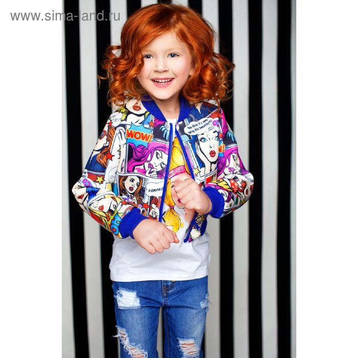 Куртка для девочки Pop art, рост 134 см, принт комиксы Л16-БОМ-2502_Д