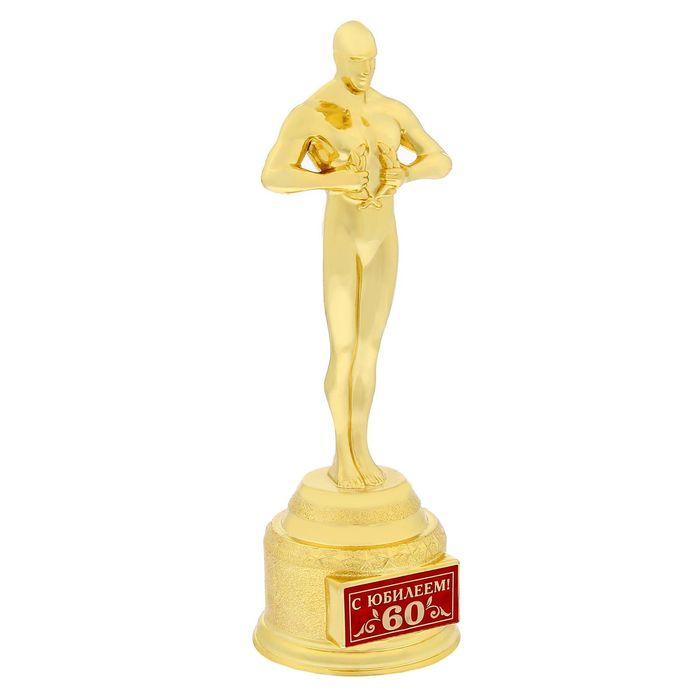 """Оскар """"С юбилеем 60"""""""