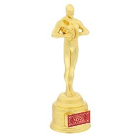 "Oscar ""Best husband in the world"""