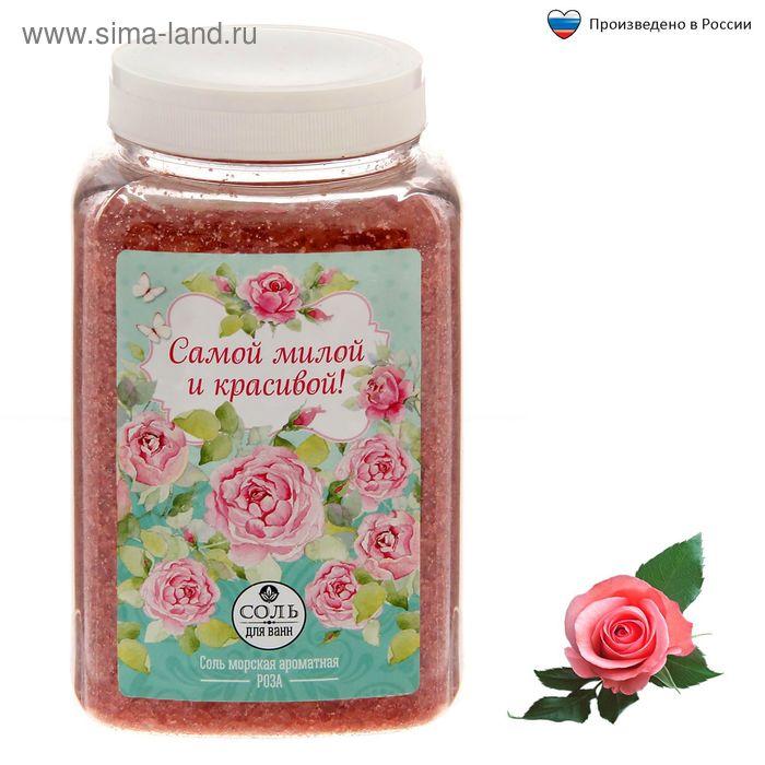 """Соль для ванны с ароматом розы """"Самой милой и красивой"""", 750 г"""
