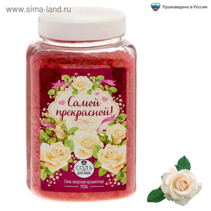 """Соль для ванны с ароматом розы """"Самой прекрасной"""", 750 г"""