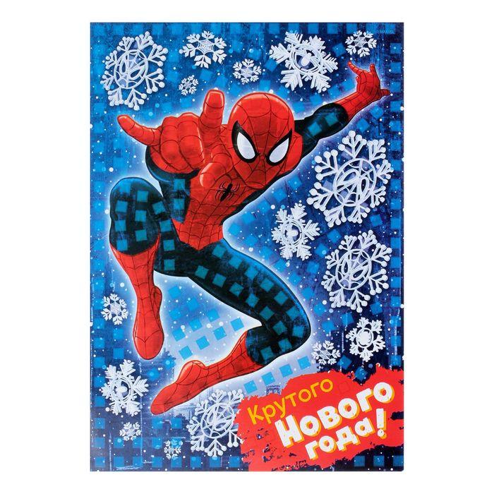 Стихи человека паука на новый год