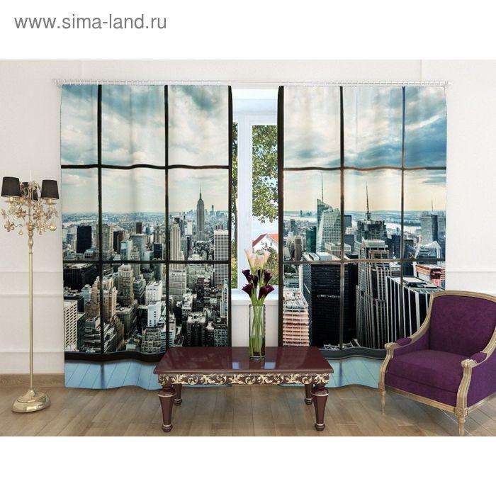 """Фотошторы """"Окно на Манхеттен"""", ширина 150 см, высота 260 см-2шт., шторная лента, блэкаут"""