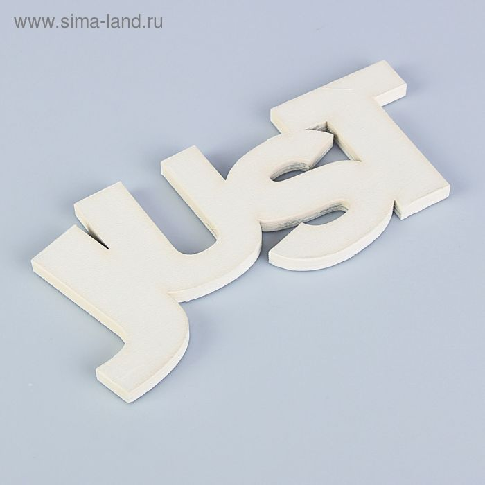 Надпись из дерева «Just», 21.5 × 10 см