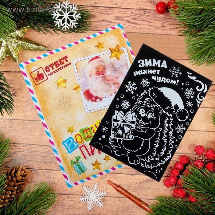 """Гравюра новогодняя """"Волшебное письмо"""""""