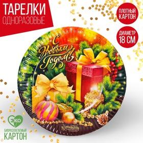 Тарелка бумажная «С Новым Годом», подарки, 18 см. в Донецке