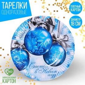 Тарелка бумажная «Счастья в Новом Году», шары, 18 см. в Донецке