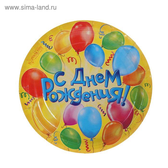 """Тарелка бумажная """"С днем рождения"""" воздушные шары (18 см)"""