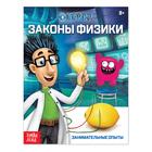 """Обучающая книга """"Законы физики"""", 16 стр"""