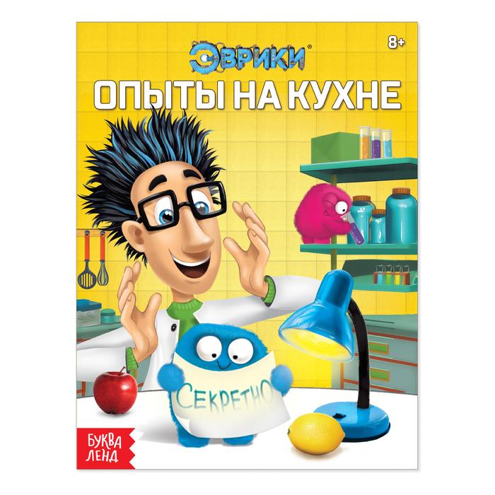 Обучающая книга «Опыты на кухне», 16 стр. - фото 106546147