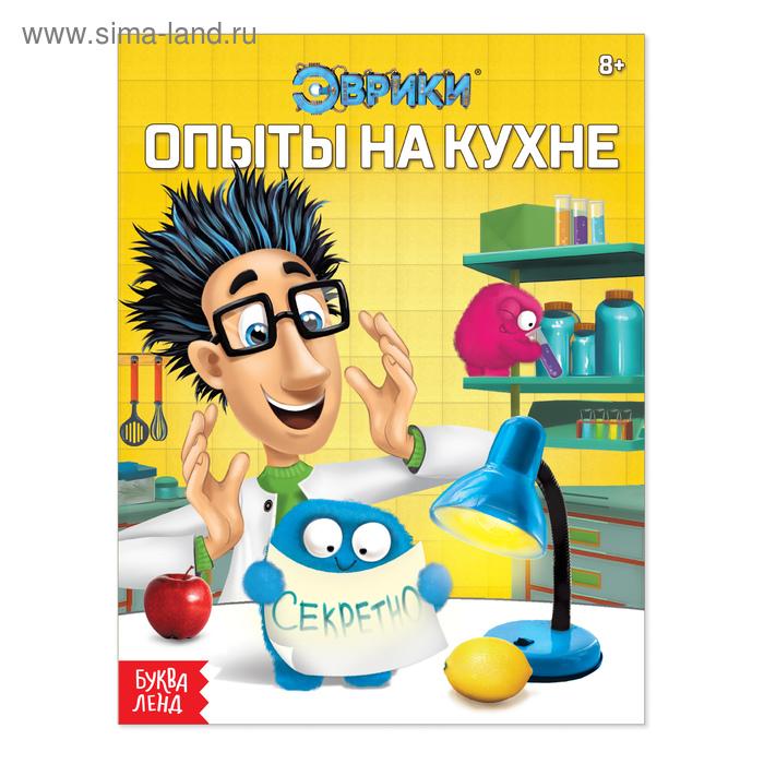 """Обучающая книга """"Опыты на кухне"""",16 стр"""