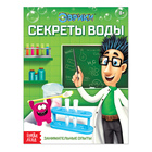 """Обучающая книга """"Секреты воды"""", 16 стр"""