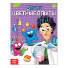 """Обучающая книга """"Цветные опыты"""",16 стр"""
