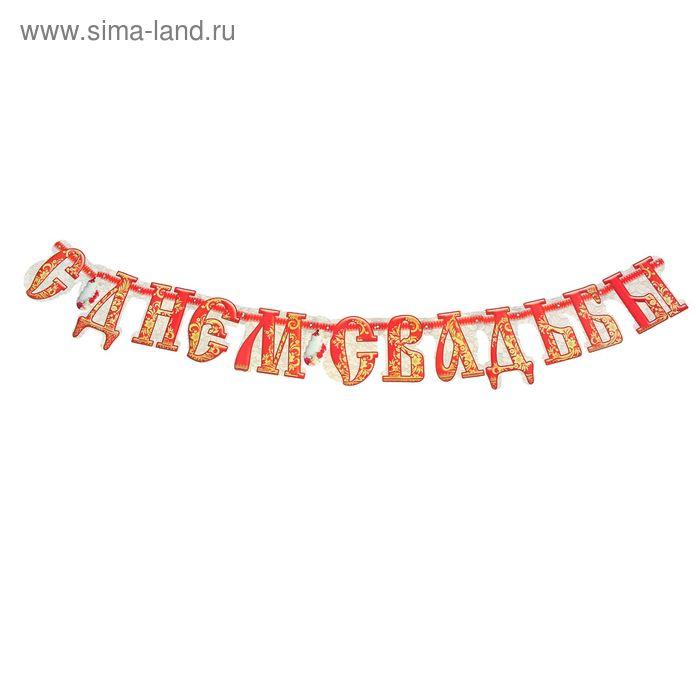 """Гирлянда """"С Днем Свадьбы!"""" Красные буквы, роспись"""