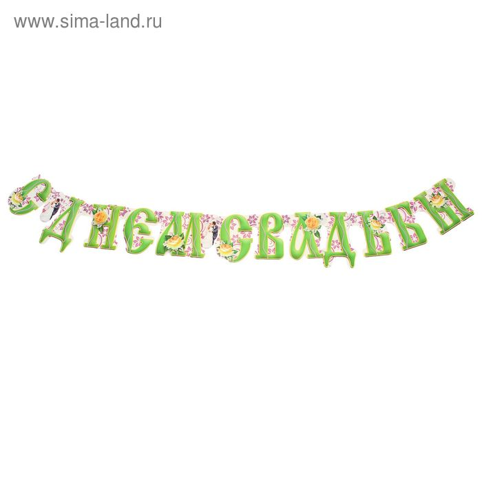 """Гирлянда """"С Днем Свадьбы!"""" Зеленые буквы, пара"""