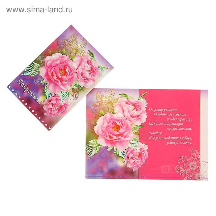 """Открытка """"Поздравляем!"""" Розовые розы"""