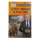 Злые мифы о России. Что о нас говорят на Западе? Автор: Прокопенко И.С.