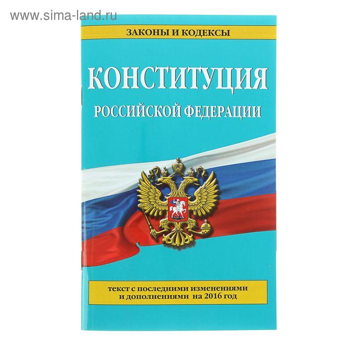 Конституция Российской Федерации: с последними изменениями на 2016 г.